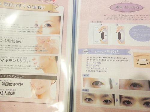 湘南美容クリニックで「韓国製ボトックス リジェノックス」を3回目やってきました
