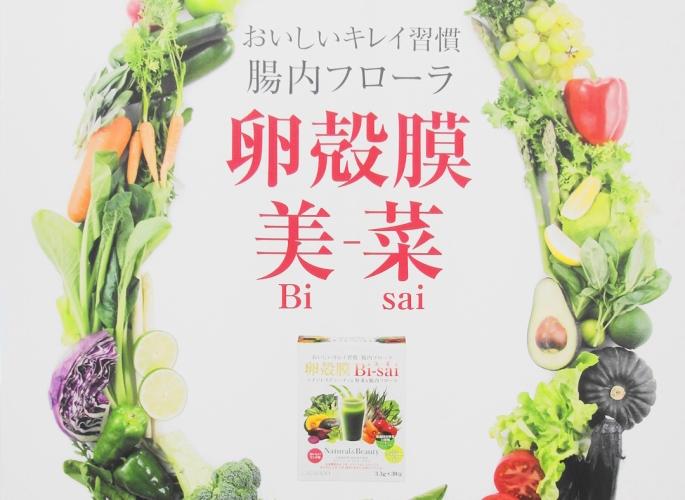 アルマードの青汁「卵殻膜 美菜(Bi-sai)」1ヶ月お試し:口コミ
