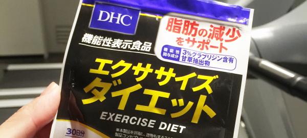 DHCエクササイズダイエットを1か月試した結果