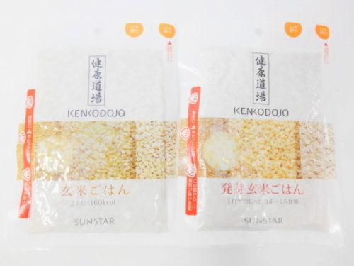 サンスター健康道場 玄米ごはんDSC00074 (3)0001