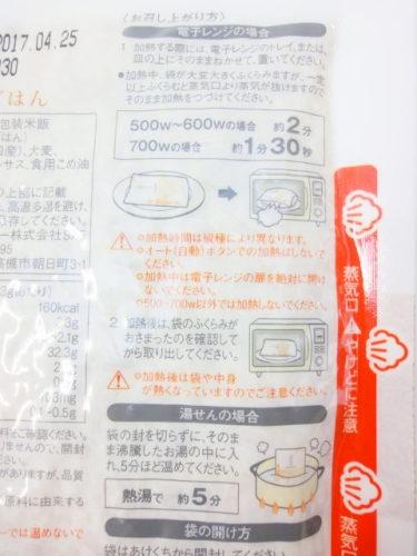 サンスター健康道場玄米ごはんDSC00077 (1)0001