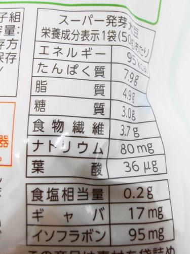 だいずデイズスーパー発芽大豆DSC00687 (2)0001