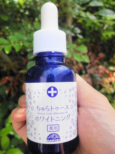 薬用ちゅらトゥースホワイトニングDSC00366 (1)0001