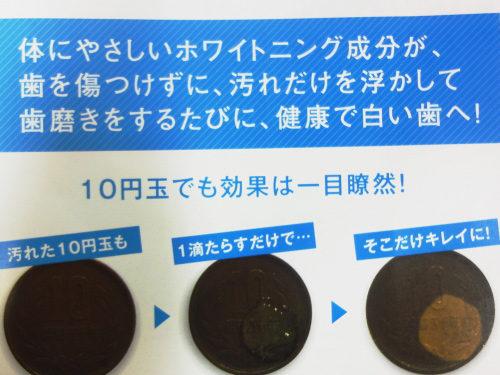 薬用ちゅらトゥースホワイトニングDSC09586 (1)0001