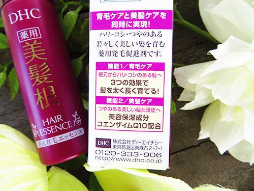 DHC薬用美髪根(びはつこん)エッセンスimg_1861