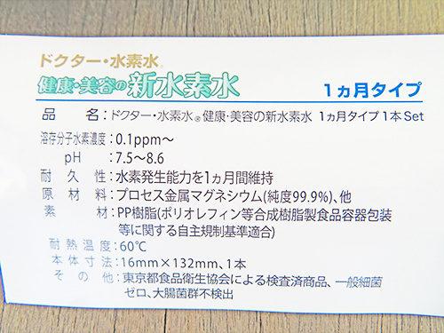 【ケイ素(シリカ)+水素】ドクター・水素水img_2151