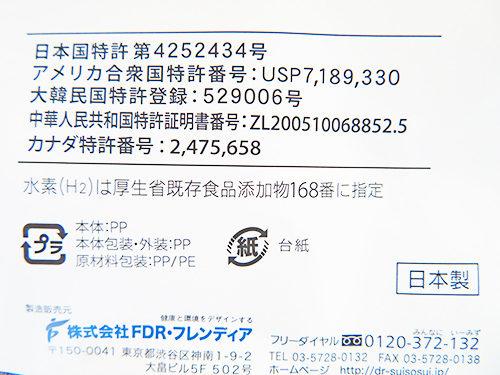 【ケイ素(シリカ)+水素】ドクター・水素水img_2153