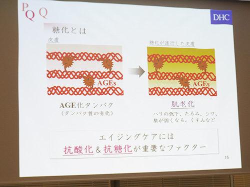 DHC2016マーケティング展示会PQQシリーズimg_7010