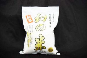 長野県飯山市 コシヒカリ最上級米 幻の米5kg