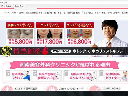 湘南美容クリニックshonan-biyougeka-clinic-botox
