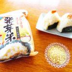 ファンケル「発芽米」口コミ:圧倒的に美味しいと評判の発芽玄米で楽に美肌&ダイエット!