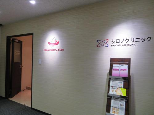 シーズ・ラボ銀座店