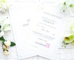日本化粧品協会 コスメコンシェルジュ