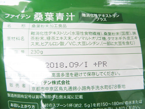 ファイテン「桑葉青汁 難消化性デキストリンプラス」