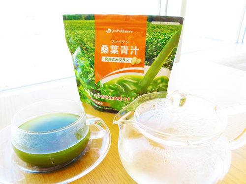 ファイテン桑葉青汁 発芽玄米プラス