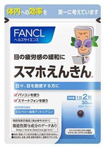 ファンケル「スマホえんきん」