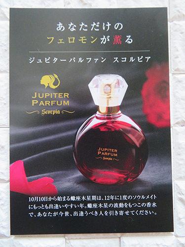 JUPITER PARFUM Scorpia(ジュピターパルファン スコルピア)