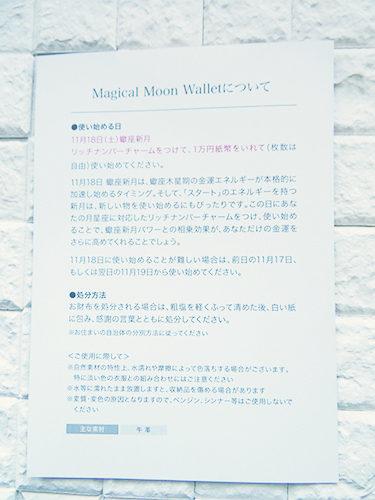 Magical Moon Wallet(マジカルムーン・ウォレット)