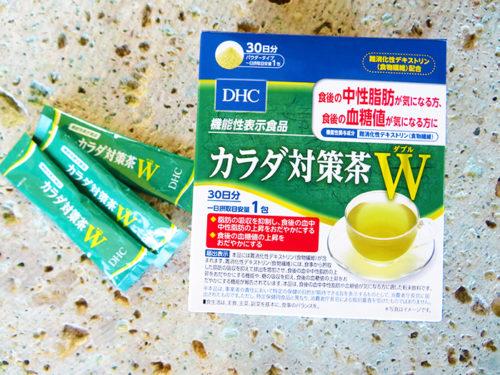 カラダ対策茶W(ダブル)