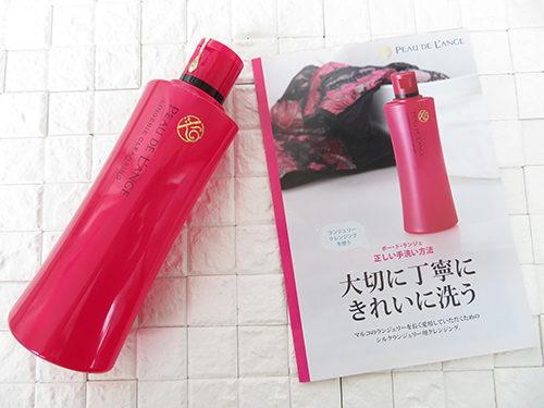 マルコ ポー・ド・ランジェ「ランジェリークレンジングNVⅡ(ボトル)」