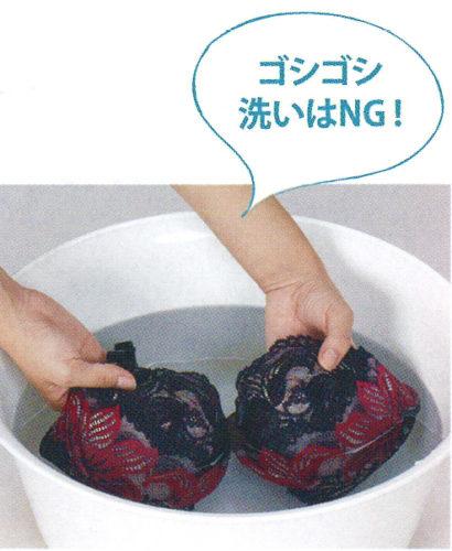 マルコ 補正下着 洗い方