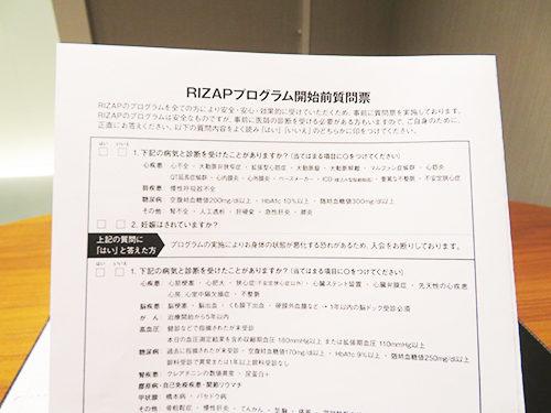 ライザップ RIZAP  銀座店 無料カウンセリング