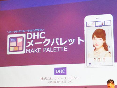 メークシミュレーションアプリ「DHCメークパレット」