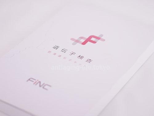 FiNC Fit 肥満遺伝子検査キット
