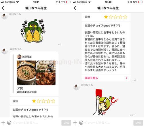 FiNCFitボディデザインブログラム アプリでの食事管理サポート