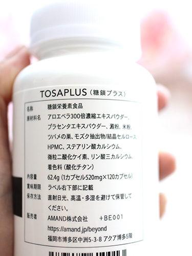TOSAPLUS トーサ・プラス