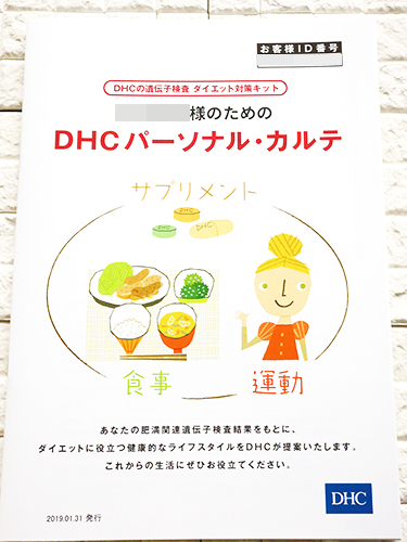 DHC遺伝子検査シリーズ ダイエット対策キット