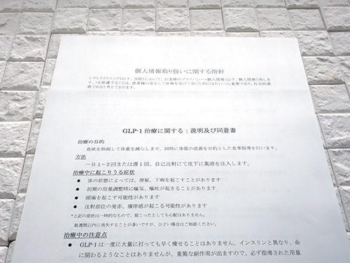 「メディカルダイエットGLP-1注射」京都シゲトウクリニック