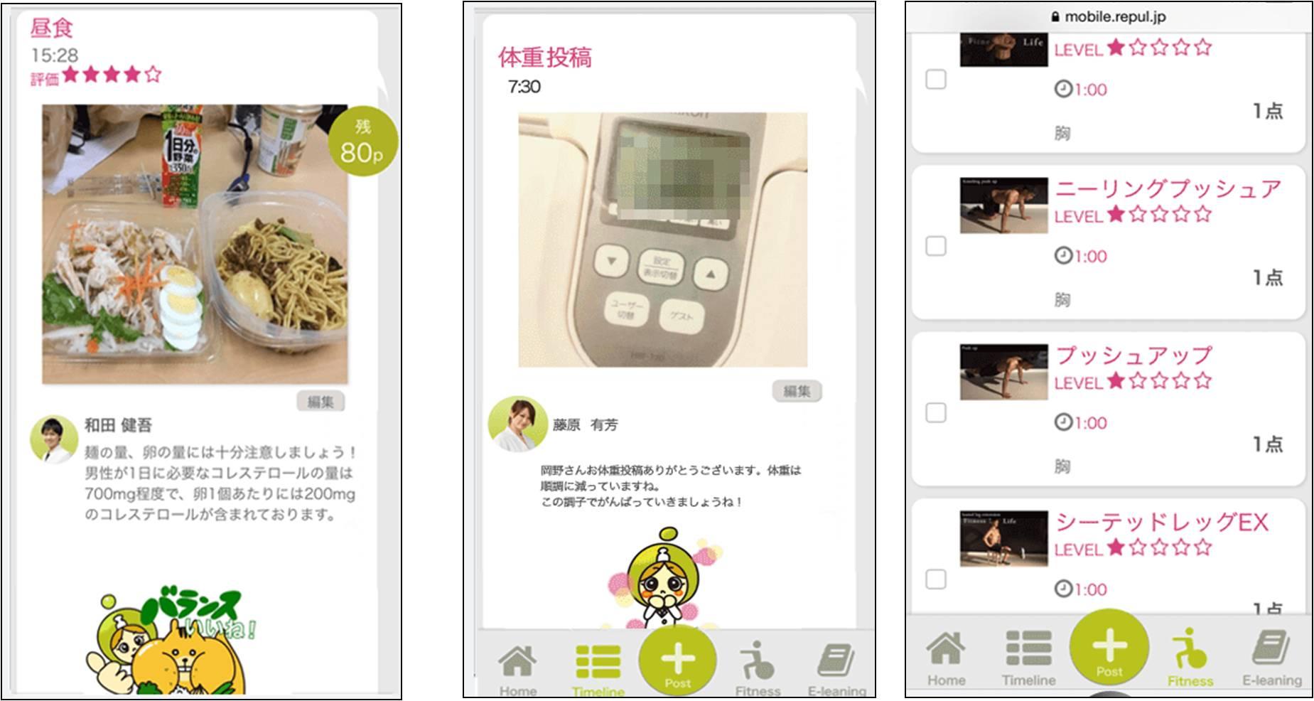 「FiNC(フィンク)ダイエットオンライン家庭教師」DSC01541