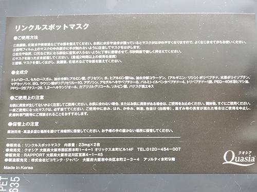 マイクロニードルパッチ「クオシアリンクルスポットマスク」