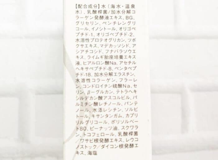 ドクターリセラ 透輝美(とうきのび)