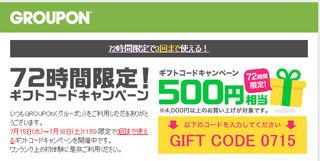 coupon-groupon